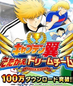 『キャプテン翼 ~たたかえドリームチーム~』が100万ダウンロード突破!祝・原作通算100巻!