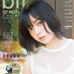 表紙は欅坂46・平手友梨奈!中元日芽香(乃木坂46)、矢吹奈子(HKT48)も「blt graph. vol.20」