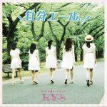 アイドル♪オーケストラRY'sが 6月14日発売新シングル『自分エール。』MVフル公開!