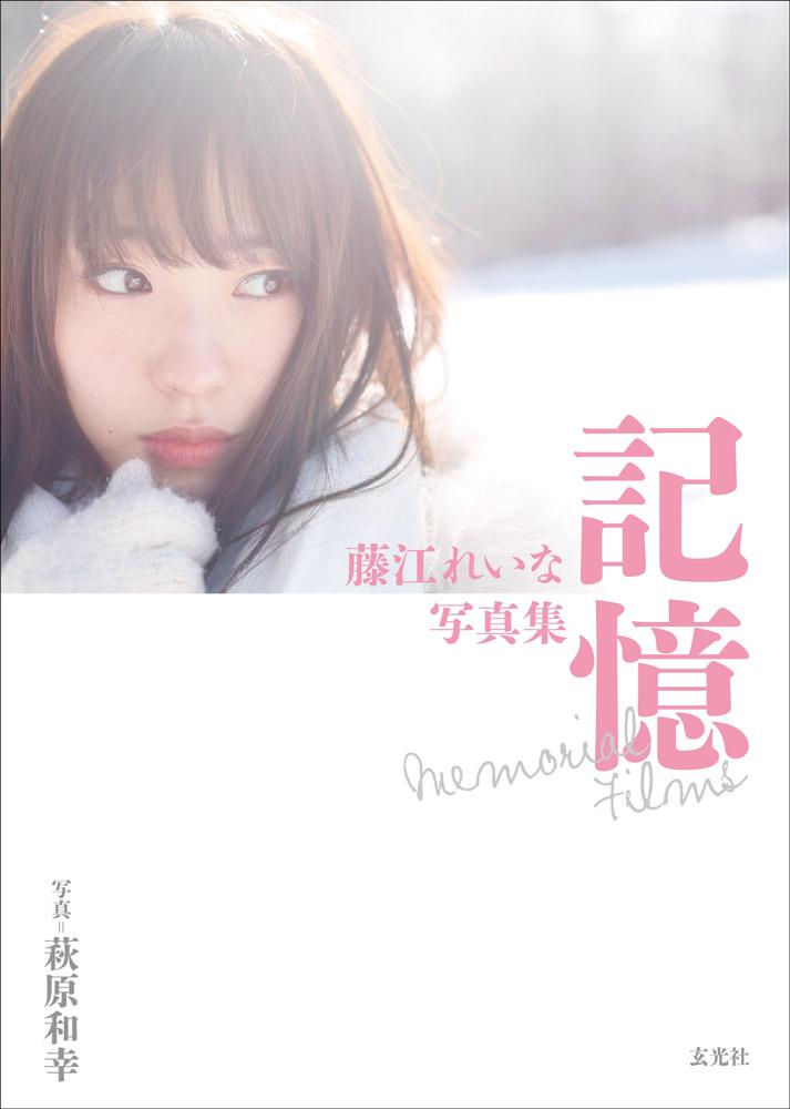 元NMB48藤江れいながメモリアル写真集を発売! 『藤江れいな写真集 記憶 Memorial Films』