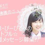 【MIKAN編集部からのお知らせ】963さんへのメッセージ募集!【〆切は6月10日】