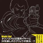 80年代を代表する名作アニメ「ウラシマン」のすべてを一冊に!資料満載の集大成本が発刊!