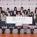 欅坂46初の公式ゲームアプリ『欅のキセキ』制作発表イベント!秋元康氏がサウンドプロデューサーに