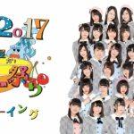 AKB48 チーム8「エイトの日 」ライブ・ビューイング開催決定!メンバー特製うちわプレゼントも