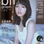 吉岡里帆が表紙、二村春香(SKE48)卒業直前ラストグラビアなど「blt graph.」vol.21発売!