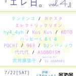 ハピくる、963、テンテンコら出演!武井麻里子presents『エレ日。』第4弾が7月22日(土)に開催!