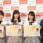 AKB48チーム8岡部麟、小栗有以、山田菜々美フェアプレイ宣言!フェアプレイで広げる笑顔の輪