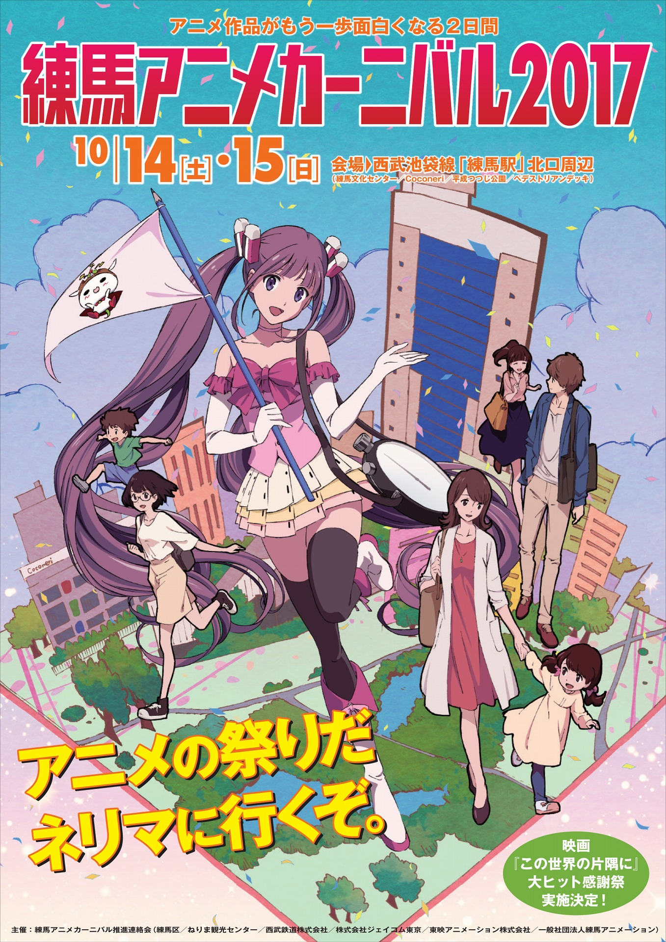 10月14日(土)、15日(日)「練馬アニメカーニバル2017」 ! 映画『この世界の片隅に』記念トークも