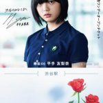 花をモチーフに「欅坂46」「いけばな草月流」とコラボレーション!東横線開通90周年記念イベント