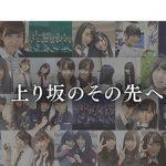 欅坂46初の公式ゲームアプリ『欅のキセキ』が「Yahoo!ゲーム」でも今秋配信が決定!