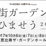 作詞家・松本 隆「風街ガーデンであひませう2017」に藤井隆出演決定、追加曲目も発表!
