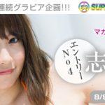 マガポケ限定 「スパガ×マガジンポケット」第4弾は「志村理佳」が登場!無料グラビア配信中