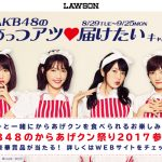 関東・甲信越ローソンでAKB48キャンペーン!「AKB48のからあげクン祭2017」や特製グッズも登場