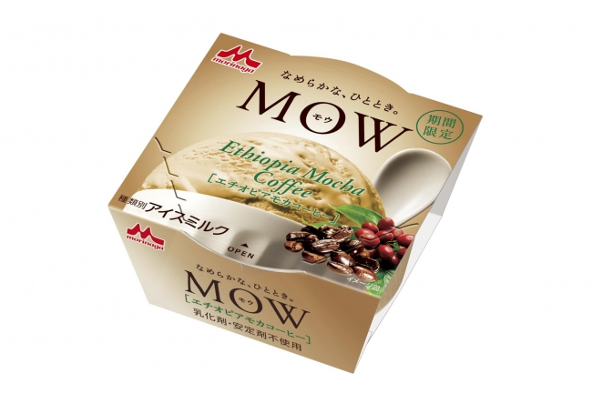 シングルオリジンコーヒーアイス「MOW エチオピアモカコーヒー」8月21日(月)より全国で発売