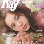 『Ray』10月号は白石麻衣が表紙!生田絵梨花ら乃木坂46メンバーや欅坂46渡辺梨加も登場!