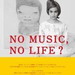 タワーレコード「NO MUSIC, NO LIFE.」ポスター意見広告最新版にのん!奈良美智個展にて撮影