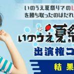 約2,000名が熱狂!井上苑子主催『いのうえ夏祭り2017』で門脇更紗、みかんサイダーがライブ!