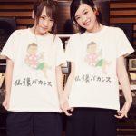 永野芽郁『GIRLS LOCKS!』にドラマ『僕たちがやりました』で共演中の川栄李奈が登場!!