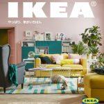 """『IKEAカタログ 2018』のテーマは""""やっぱり、家がいちばん"""" 「IKEAカタログ」アプリも配信開始"""