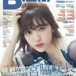 「B.L.T.」10月号は宮脇咲良が表紙&HKT48大特集!今泉佑唯(欅坂46)も登場、復帰第2弾企画!