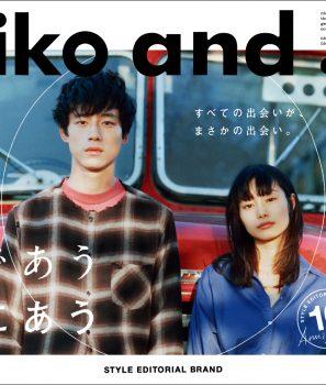 「niko and …」坂口健太郎・忽那汐里出演MOVIE公開!メイキング・インタビューも到着
