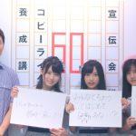 宣伝会議「コピージアム2017」 公開講座でAKB48チーム8、私立恵比寿中学がコピーを学ぶ