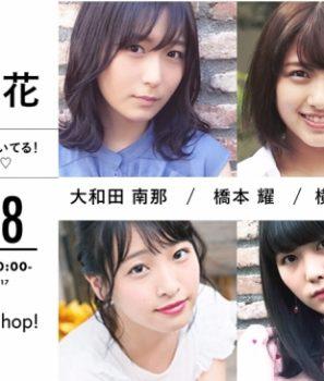 舞台で共演の大島涼花、大和田南那、橋本耀、横島亜衿が「Live Shop!」で同窓女子会をライブ配信