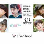 """9月17日、""""mer fes.2017""""が ソーシャルライブコマース「Live Shop!」にて初のライブ配信"""