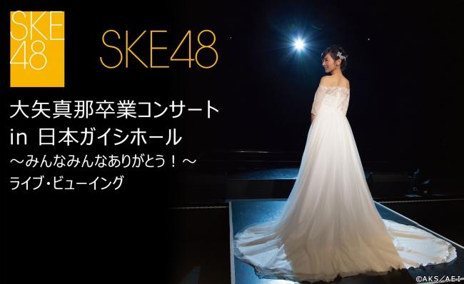 全国各地の映画館に生中継!!SKE48大矢真那卒業コンサートのライブ・ビューイング開催が決定!