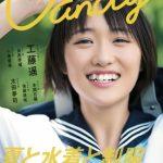 創刊号の表紙・巻頭は工藤遥!小畑優奈、本間日陽らも登場の『SUMMER CANDY 2017』誕生!