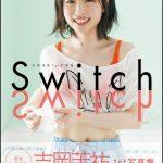 声優ユニット・Wake Up, Girls !のセンター『吉岡茉祐 1st 写真集 Switch』が発売!