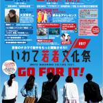 夢みるアドレセンス出演!いわての映像・文化の祭典「いわて若者文化祭2017」が開催!