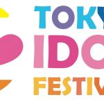 2018年8月3日(金)~5日(日)「TIF2018」開催決定!まずは全国選抜LIVEエントリー受付開始!