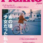 映画、音楽、本「あの頃、少女だった私へ。」フィガロジャポン12月号ガールズカルチャー特集!