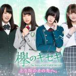 欅坂46初ゲームアプリ『欅のキセキ』が配信開始!ゲームの魅力となる4つのポイント