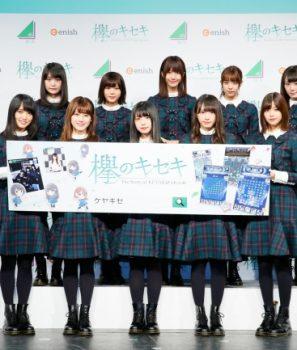 欅坂46初の公式ゲームアプリがリリース 『欅のキセキ』アプリリリース&新CM発表会開催