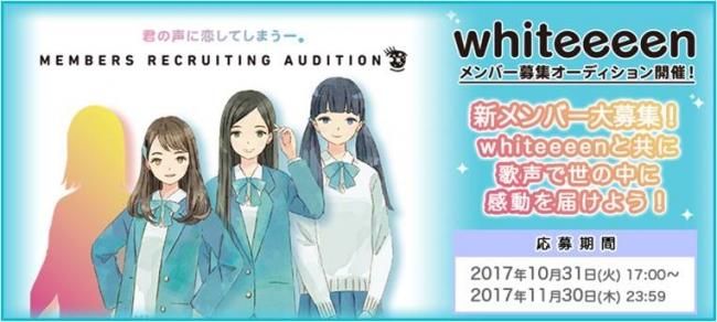 whiteeeenがメンバーmeriの卒業に伴い新メンバーを募集!「DAM★とも」でもエントリー受付開始
