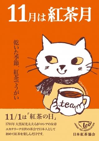 11月は「紅茶月」。カレルチャペック紅茶店オーナー山田詩子がイメージイラストを描き下ろし