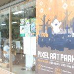 「Pixel Art Park 4」レポート!気になるゲームやアート作品は?