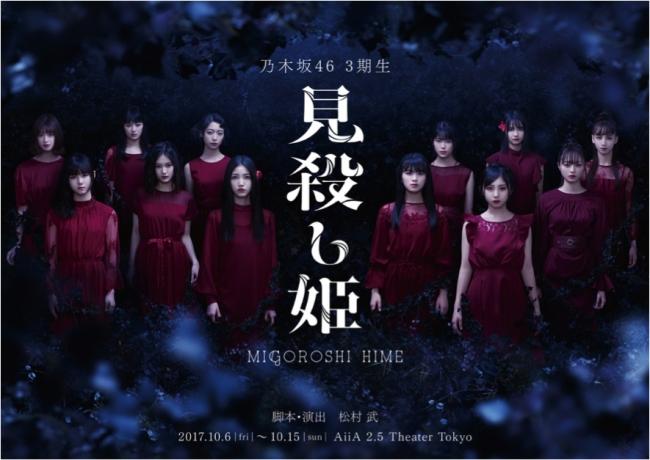 乃木坂46・3期生公演「見殺し姫」終演記念SHOWROOM決定!メンバーが毎日日替わりで生配信!