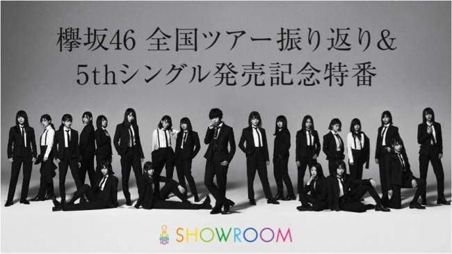 欅坂46SHOWROOM特番!石森・尾関・土生トークに『風に吹かれても』『避雷針』MVメイキングも