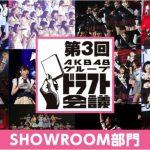 第3回AKB48グループドラフト会議候補者オーディション【SHOWROOM部門】開催決定!