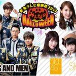 「東海テレビ感謝祭2017」SKE48、BOYS AND MENが会場からSHOWROOM配信!