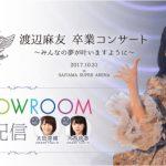 AKB48渡辺麻友卒業コンサート、SHOWROOM裏配信決定!出演メンバーや主役・渡辺麻友も登場!