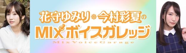 チケット一般発売開始!『花守ゆみり・今村彩夏のMIXボイスガレッジ ~フィクボ~』11月19日(日)開催