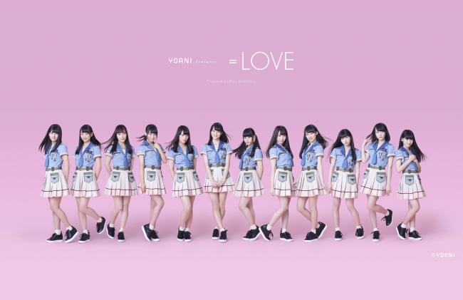 代アニ&指原莉乃プロデュース『=LOVE』が2月よりアイア 2.5 シアターにて舞台公演決定!!