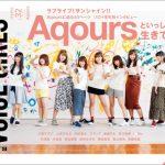 「B.L.T.VOICE GIRLS Vol.32」表紙はAqours×40P大ボリューム特集! 裏表紙には東山奈央が登場