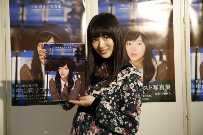 私立恵比寿中学・中山莉子が誕生日にファースト写真集発売! 17歳の抱負も