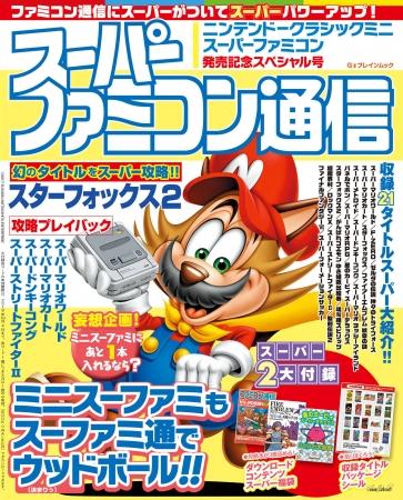 ミニスーファミ発売記念!『スーパーファミコン通信』が10/5発売!記念特別番組も配信