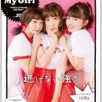 「My Girl」最新号カバーはAqours、i☆Ris!グループ特集&コメント動画も必見!